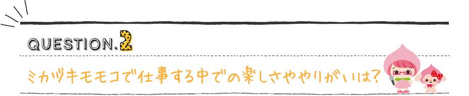 「ミカヅキモモコ」で仕事する中での楽しさややりがいは?