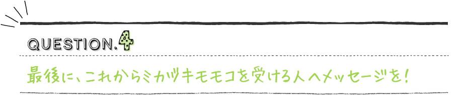 最後に、これから「ミカヅキモモコ」を受ける人へメッセージを!