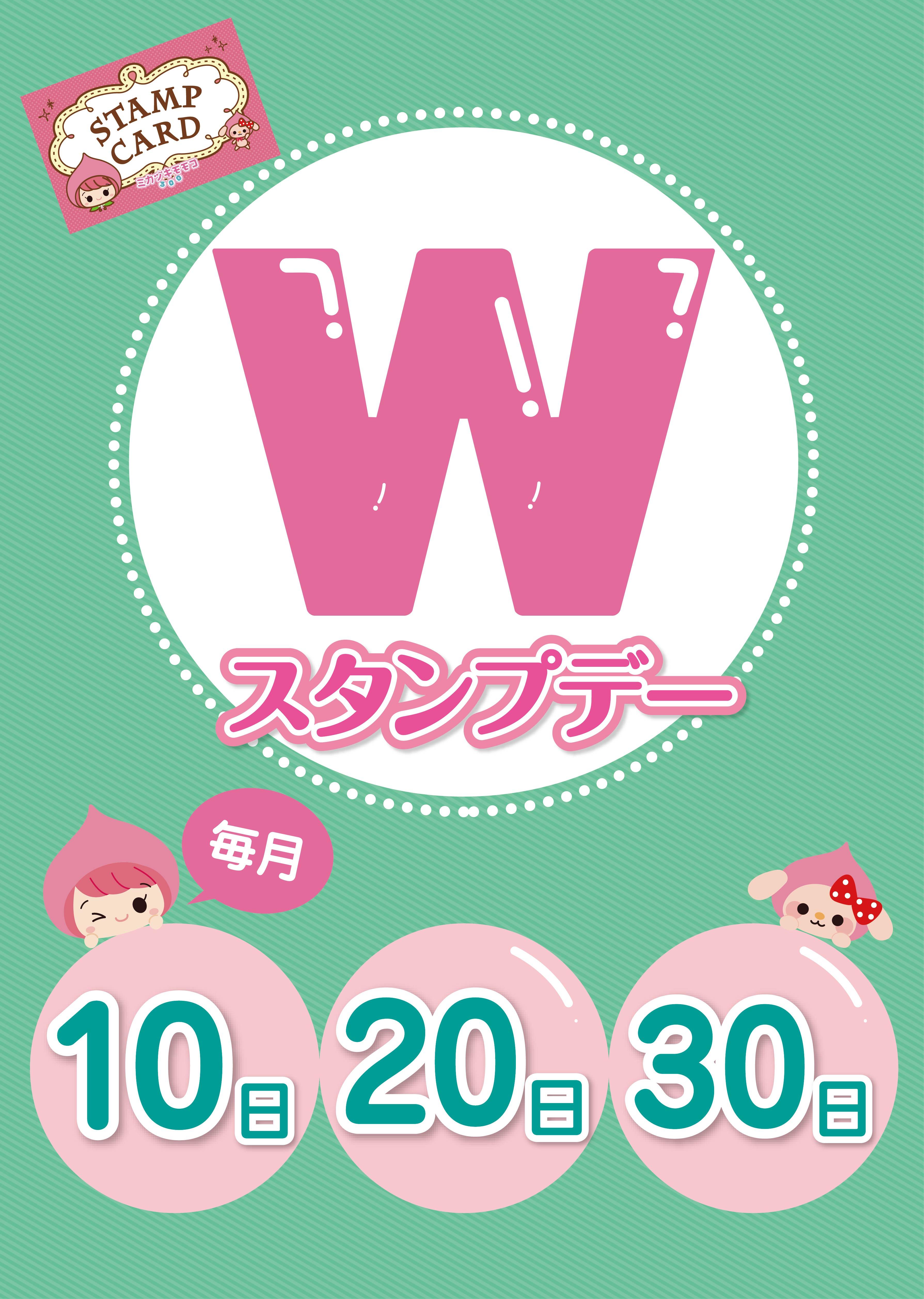 a3縦_Wスタンプ【店内用】_cs5_ol(RGB)