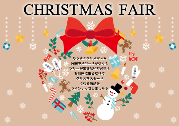 【11月前半】Christmas-fair