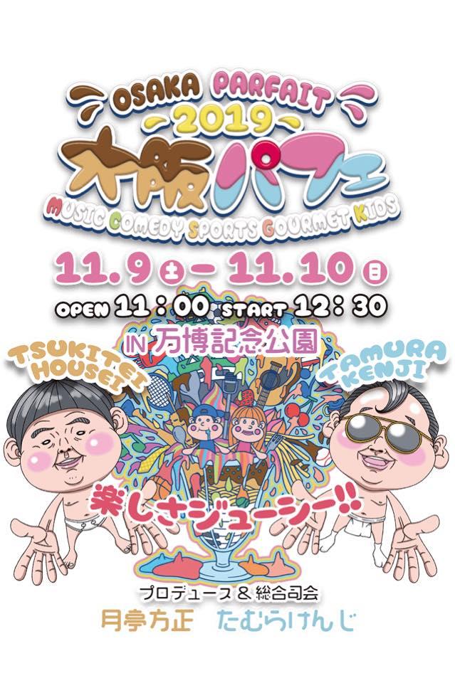 大阪パフェ