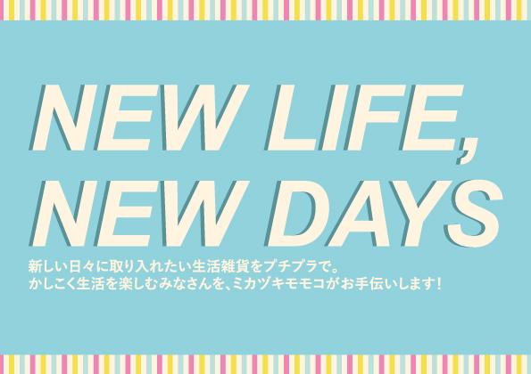 【コーナーPOP】NEW-LIFE,-NEW-DAYS(A5)