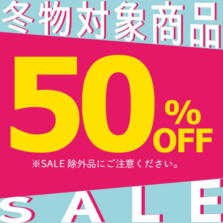 50%セール②(インスタ)