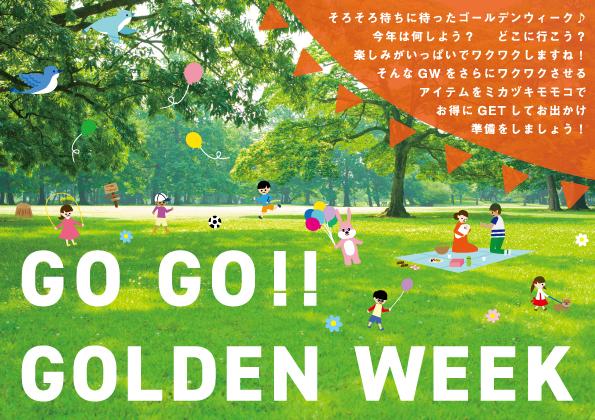 【コーナーPOP】GOGO!!GOLDENWEEK.(A5)