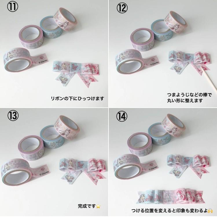 マステリボン 作り方とサンプル_200601_0009