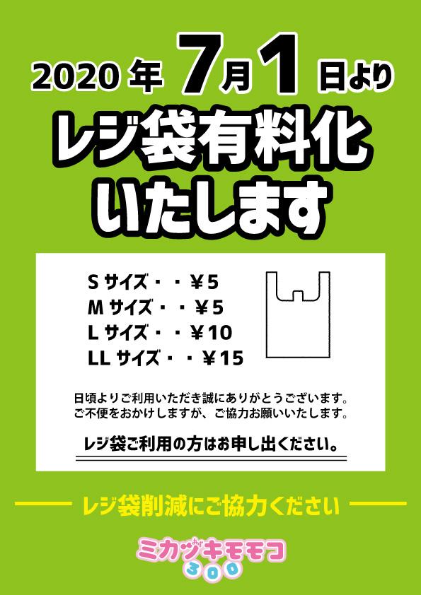 【その他POP】レジ袋有料化(A4)