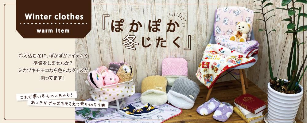 【10月】あったかアイテム(1000×400)