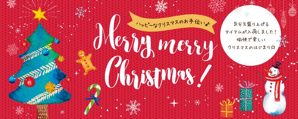 【11月】クリスマス1000×400