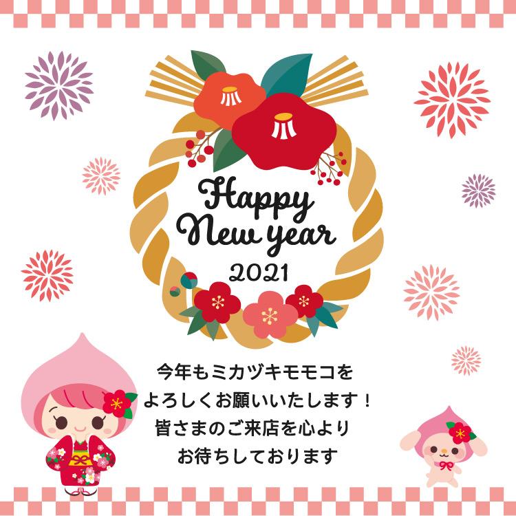 新年の挨拶(2021年)750×750