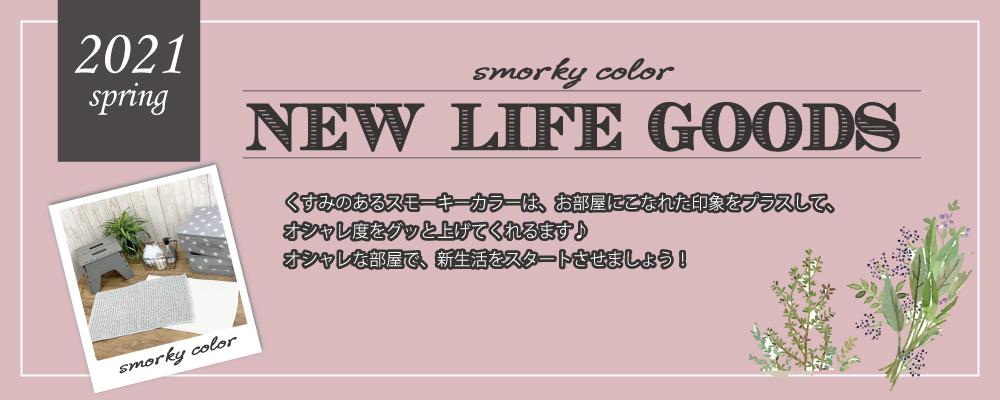 【1月】新生活(1000×400)