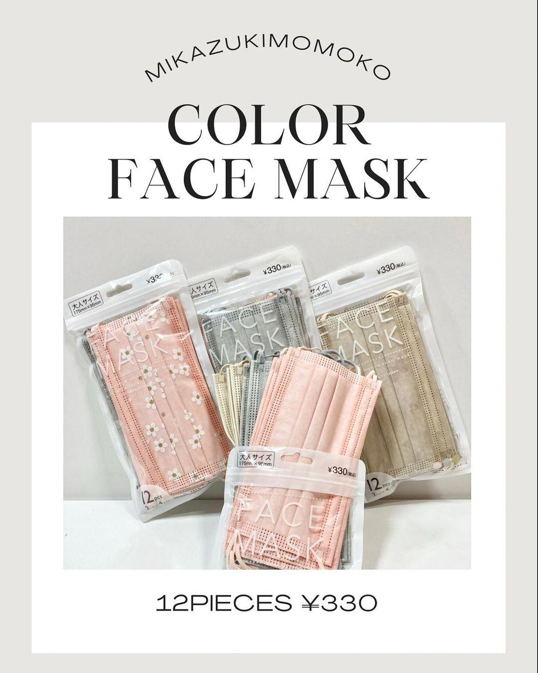 カラー不織布マスク