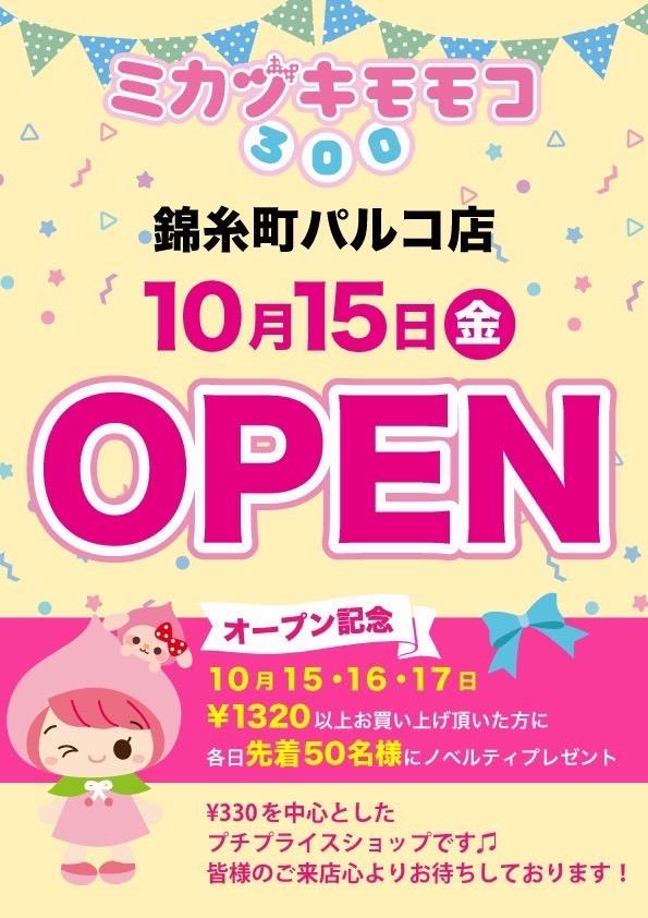 錦糸町PARCO店 10月15日(金)OPEN